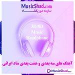 دانلود آهنگ های هشت بعدی و سه بعدی شاد ایرانی