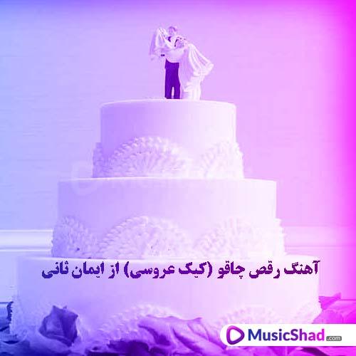 دانلود آهنگ شاد کیک عروسی ایمان ثانی