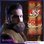 دانلود آهنگ ستار خان علی زند وکیلی