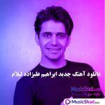 دانلود آهنگ شاد آذری لیلام ابراهیم علیزاده