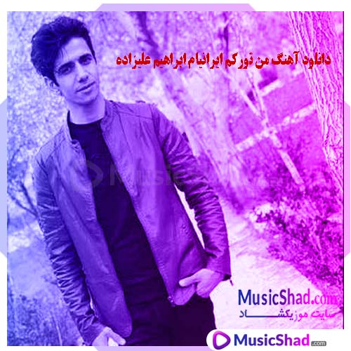 دانلود آهنگ شاد آذری من تورکم ایرانیام ابراهیم علیزاده