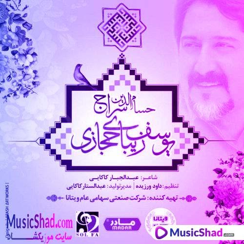دانلود آهنگ شاد یوسف زیبای حجازی حسام الدین سراج
