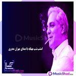 دانلود آهنگ شاد امشب شب مهتابه مهران مدیری