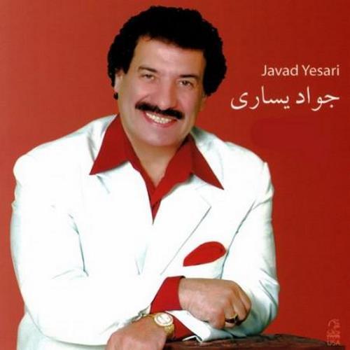 دانلود آهنگ از کوچمون به خونمون یه راه باریکیه جواد یساری