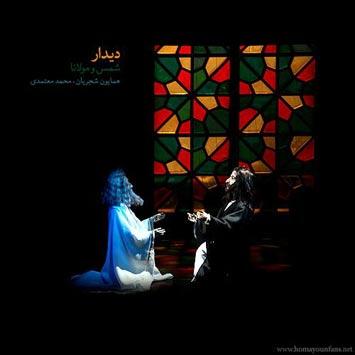 دانلود آهنگ دیدار شمس و مولانا همایون شجریان